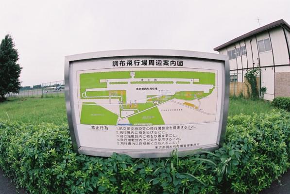 chofuairport0501