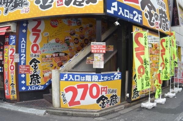 nishishinjuku5201