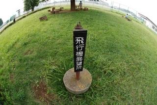 chofuairport0101