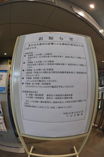 iwaki0101