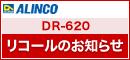 bn_recall_dr620