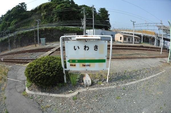 iwaki0201