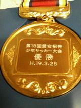 愛宕 金メダル
