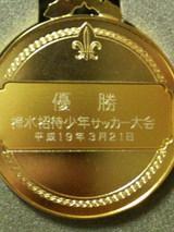 テイスイ 金メダル