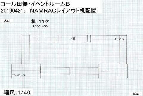 20190428:20190421 コール田無 机配置 img303(1)11