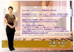 バストアップ石塚05