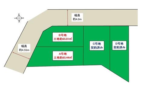 区画図(C号地成約)
