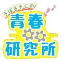 青研ロゴ_白地用帯あり_120px