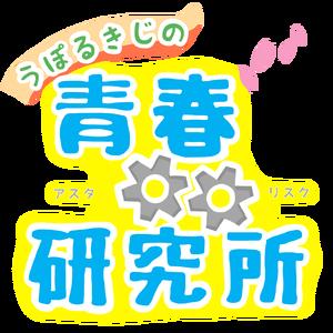 青研ロゴ_白地用帯あり_透過