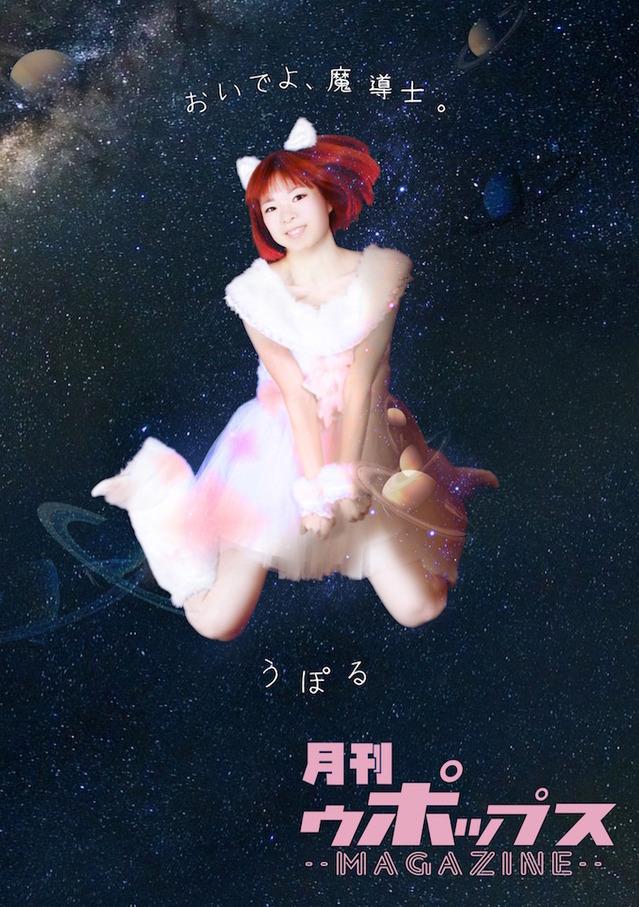 月ウポMAGAZINE_表紙_mini