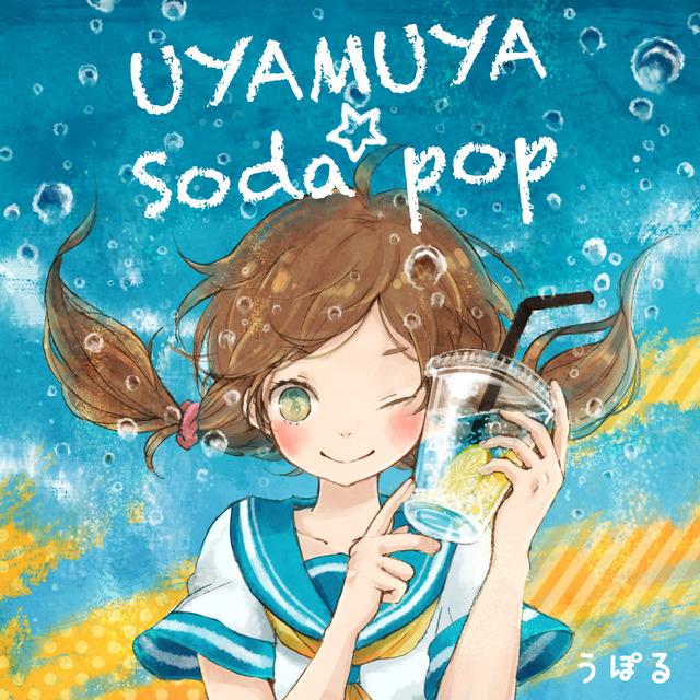 uyamuya_soda_pop_1200px