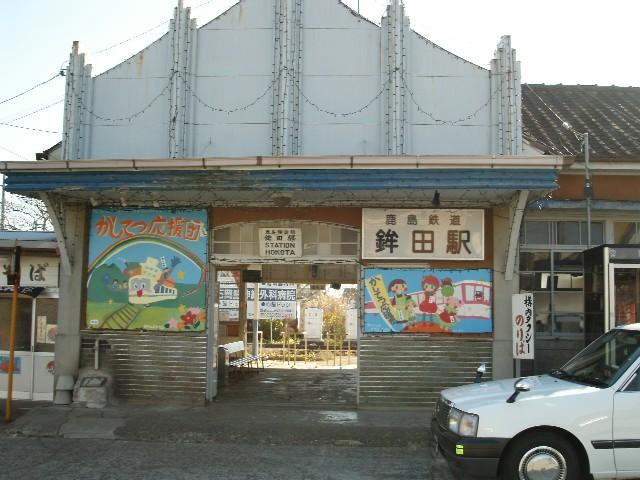 東京駅-水郷潮来-麻生町-鉾田...