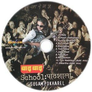 SugamP_School
