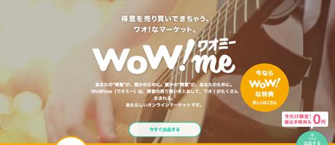 WoW!me(ワオミー)