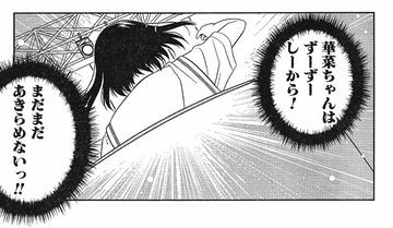 ikeda_gyakuten2