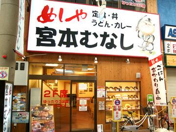 miyamotomunashi_shop