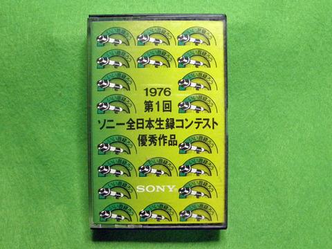 161031tape-1