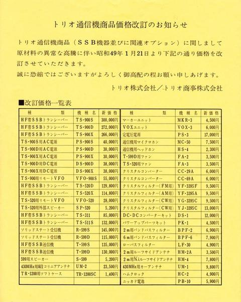 151204trio49-2