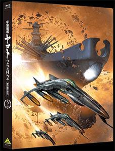 【新作】宇宙戦艦ヤマト2202 愛の戦士たち 2 (ブルーレイディスク