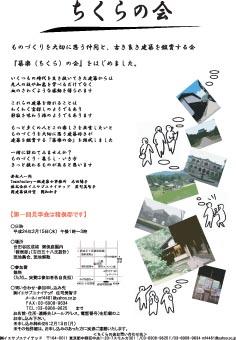 tikuraのコピー