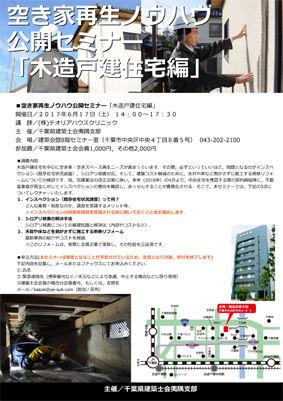 ¥6月リノベセミナーチラシ_改2