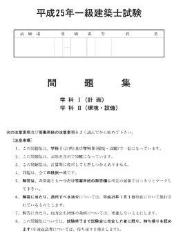 mondai-h25-gakka1_2-2