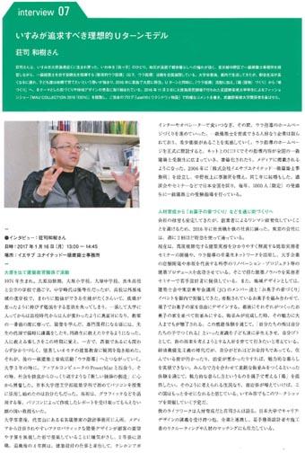 武蔵野美術大学報告書-1