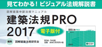 PRO2017