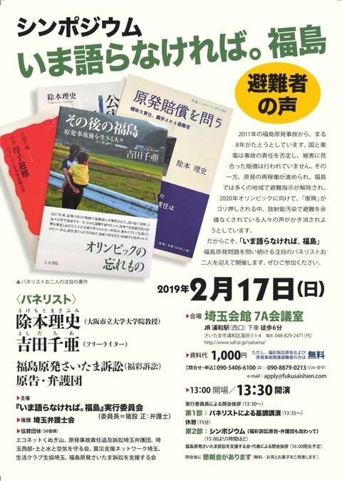 leaflet190217_OL