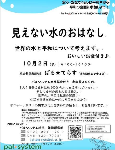 2019-09-10_10h03_19