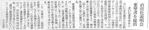 朝日新聞(2015年12月5日)要望書提出