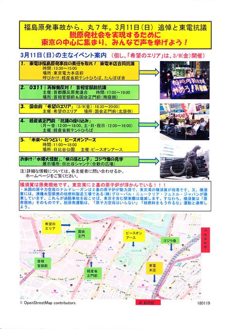 11 東電抗議2