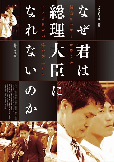 200307_naze_poster021ol