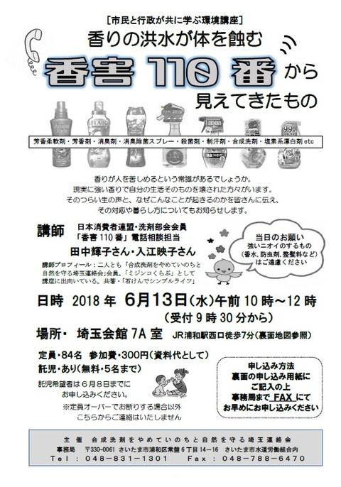 2018-06-05_10h24_20