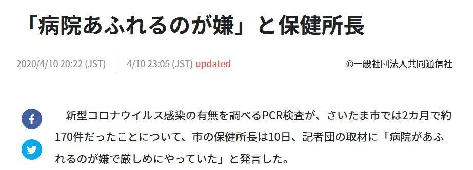 埼玉 pcr