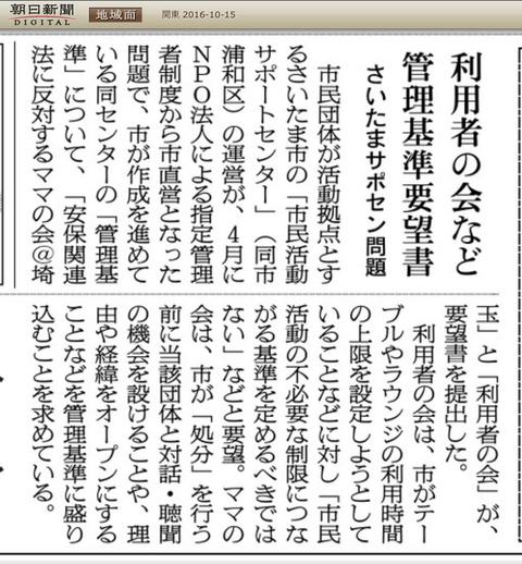 15 朝日新聞