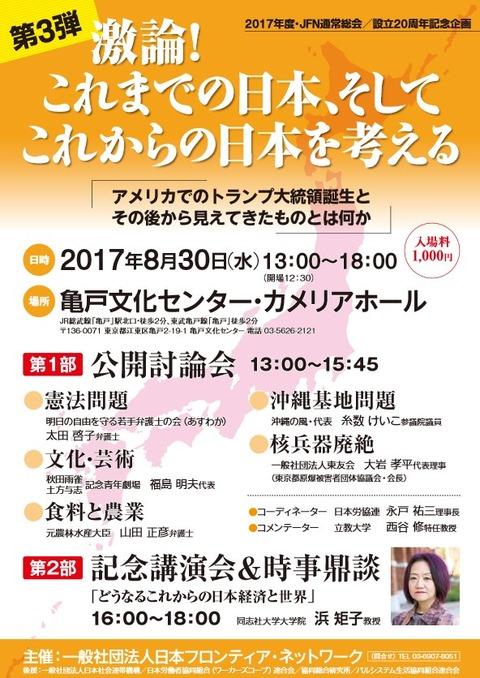 2017-08-23_12h20_02