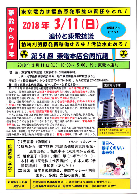 11 東電抗議1