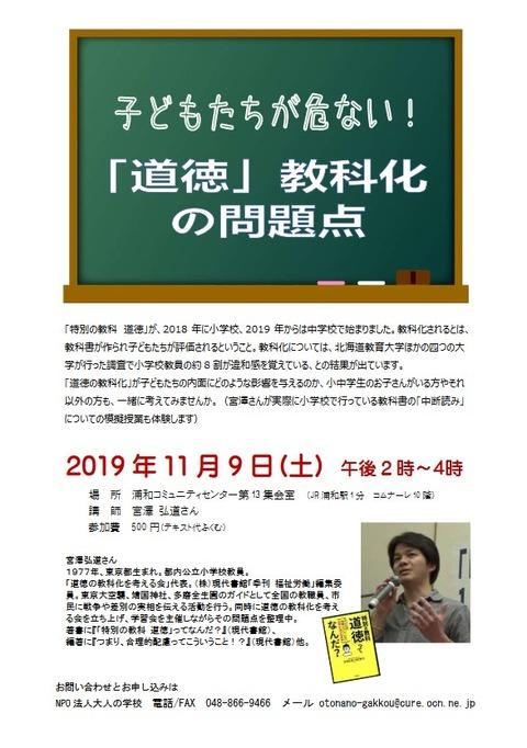 2019-10-18_17h29_59