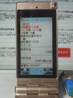 近鉄 チケット レス