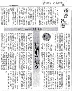 新堀 高橋