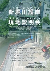 新堀川護岸_現説チラシ