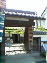 長浜郷土資料館