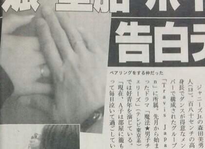 森田美勇人週刊文春3