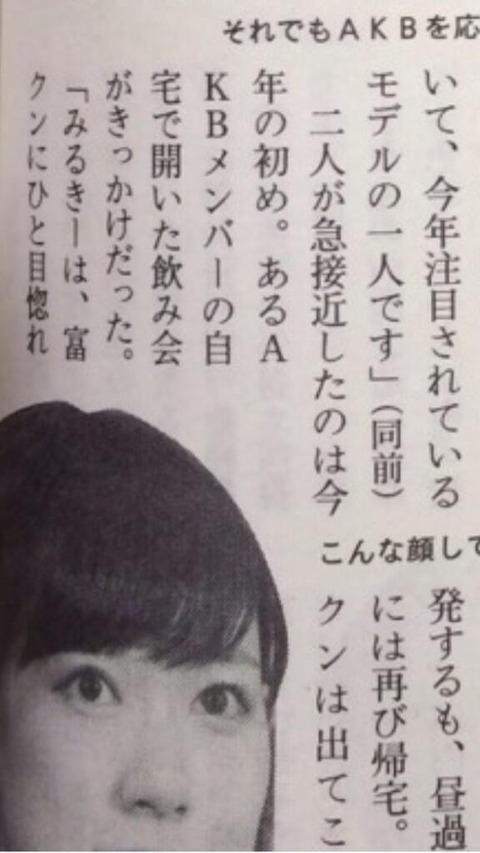 みるきー週刊文春7