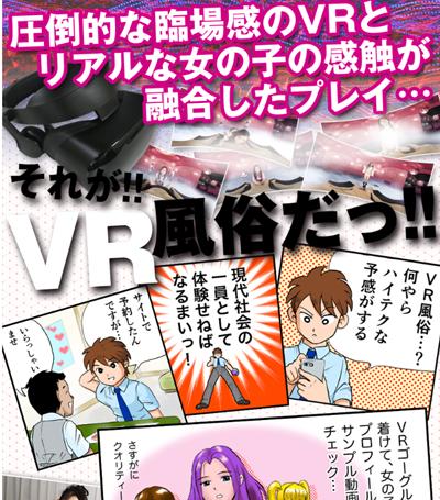VR風俗のまんが「VR風俗・店舗型」