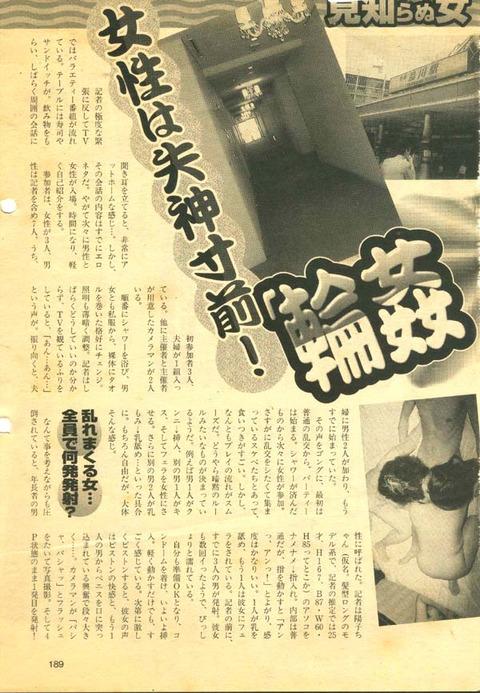 増刊週刊実話記事-1P