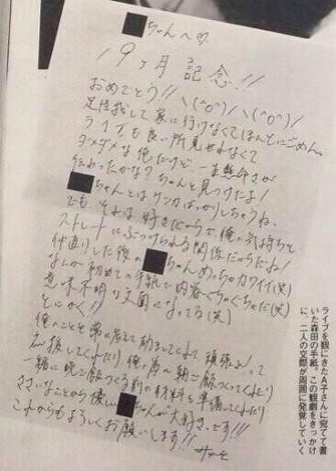 森田美勇人週刊文春2