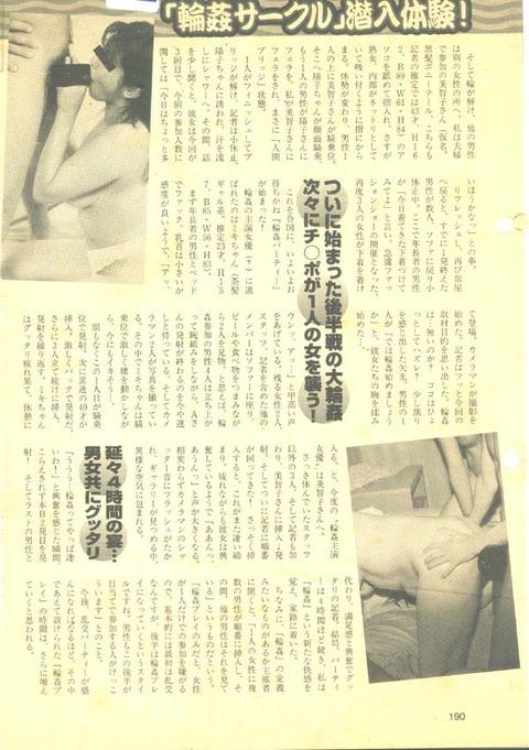 増刊週刊実話記事-3P