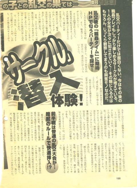 増刊週刊実話記事-2P
